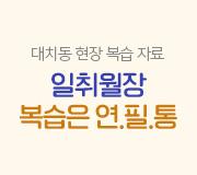 /메가선생님_v2/국어/김동욱/메인/연필통