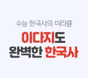 /메가선생님_v2/한국사/이다지/메인/한국사 홍보