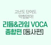/메가선생님_v2/영어/김동영/메인/2021 미라클 종합편