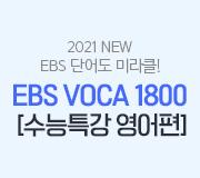 /메가선생님_v2/영어/김동영/메인/2021 EBS 수특 영어