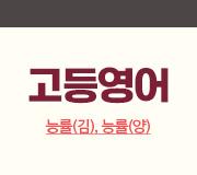 /메가선생님_v2/영어/김선덕/메인/고등영어