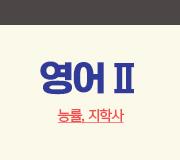 /메가선생님_v2/영어/김선덕/메인/영어2