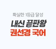 /메가선생님_v2/국어/권선경/메인/재계약