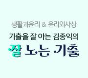 /메가선생님_v2/사회/김종익/메인/기출 강좌 홍보3