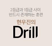 /메가선생님_v2/수학/현우진/메인/드릴 합배송