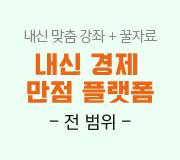 /메가선생님_v2/사회/우영호/메인/내신 경제