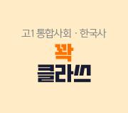 /메가선생님_v2/한국사/곽주현/메인/꽉클래스