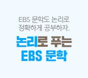 /메가선생님_v2/국어/최인호/메인/EBS
