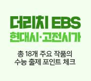 /메가선생님_v2/국어/김재홍/메인/더리치E