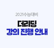 /메가선생님_v2/국어/김재홍/메인/2021 강의 안내