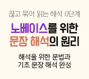 /메가선생님_v2/영어/김기철/메인/2021 노베이스를 위한 문장 해석의 원리