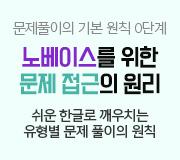 /메가선생님_v2/영어/김기철/메인/2021 노베이스를 위한 문제 접근의 우너리