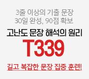 /메가선생님_v2/영어/김기철/메인/2021 고난도 문장 해석의 원리 T339