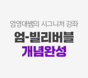 /메가선생님_v2/과학/엄영대/메인/개념