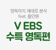 /메가선생님_v2/영어/김지영/메인/2020 EBS 영독
