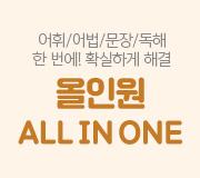 /메가선생님_v2/영어/김지영/메인/2021 올인원