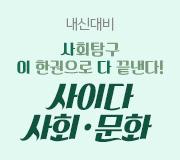 /메가선생님_v2/사회/손고운/메인/내신 사회문화