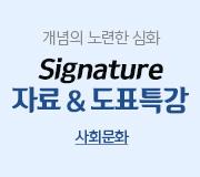 /메가선생님_v2/사회/서호성/메인/시그니처 특강