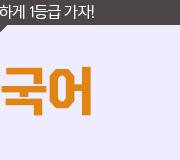 /메가선생님_v2/국어/서영우/메인/2