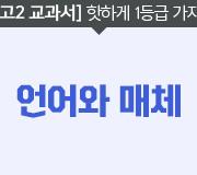/메가선생님_v2/국어/서영우/메인/4
