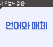 /메가선생님_v2/국어/박리나/메인/2