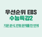 /메가선생님_v2/영어/조정호/메인/우선순위 수특2