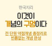 /메가선생님_v2/사회/이기상/메인/개구멍 한국지리