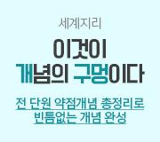 /메가선생님_v2/사회/이기상/메인/개구멍 세계지리