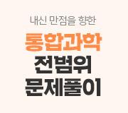 /메가선생님_v2/과학/김희석/메인/통합과학 전범위 문제풀이