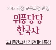 /메가선생님_v2/한국사/곽주현/메인/고1 위풍당당 한국사