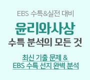 /메가선생님_v2/사회/강라현/메인/수특분석 윤사