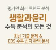 /메가선생님_v2/사회/강라현/메인/수특분석 생윤