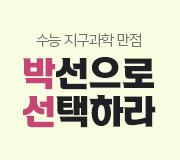 /메가선생님_v2/과학/박선/메인/재계약
