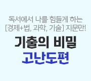 /메가선생님_v2/국어/최인호/메인/고난도