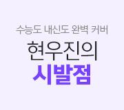 /메가선생님_v2/수학/현우진/메인/시발점