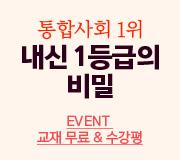 /메가선생님_v2/한국사/이다지/메인/통합사회 문제풀이