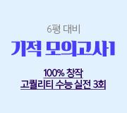 /메가선생님_v2/영어/조정호/메인/2021 기적 모의고사1