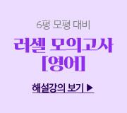 /메가선생님_v2/영어/김지영/메인/6평대비 러셀모고