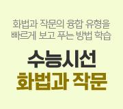 /메가선생님_v2/국어/신동우/메인/수능시선 화작