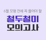 /메가선생님_v2/과학/한종철/메인/모고