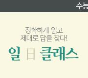 /메가선생님_v2/국어/김동욱/메인/일클