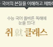 /메가선생님_v2/국어/김동욱/메인/취클