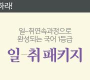 /메가선생님_v2/국어/김동욱/메인/일취패키지
