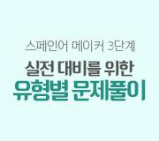/메가선생님_v2/제2외국어/한문/천예솔/메인/스페인어 메이커 3단계