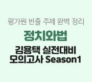 /메가선생님_v2/사회/김용택/메인/정치와법 실전 모의고사 시즌1