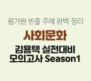 /메가선생님_v2/사회/김용택/메인/사회문화 실전 모의고사 시즌1