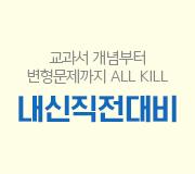 /메가선생님_v2/수학/이현수/메인/직전대비