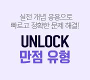 /메가선생님_v2/과학/김희석/메인/생l만점유형