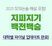 /메가선생님_v2/수학/박승동/메인/파이널