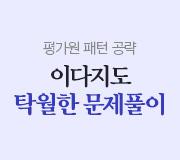 /메가선생님_v2/한국사/이다지/메인/한국사 역사 문제풀이